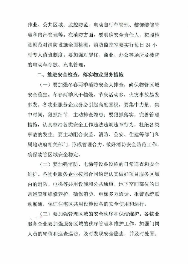 春节提醒2.png